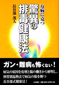 本「驚異の排毒健康法」