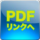PDFリンクへ