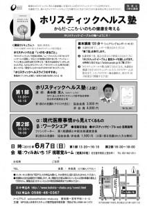 2015-6_health