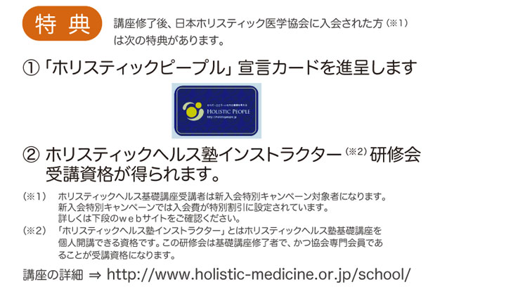 ヘルス塾長谷部式健康会用4