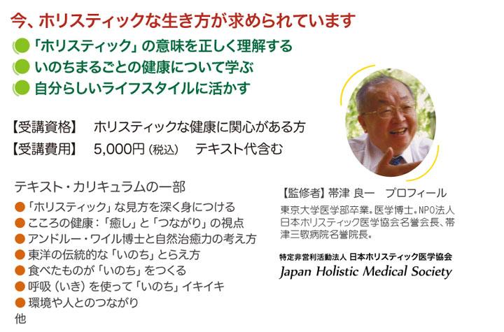 ヘルス塾長谷部式健康会用2